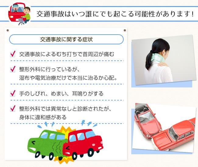 交通事故はいつ誰にでも起こる可能性があります!