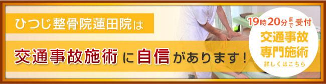 蓮田院は交通事故治療に自信があります。
